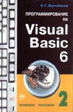 Программирование на Visual Basic 6. Учебное пособие. Часть 2