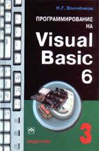 Программирование на Visual Basic 6. Учебное пособие. Часть 3