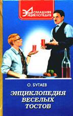 Энциклопедия веселых тостов. Как развеселить компанию
