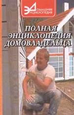Полная энциклопедия домовладельца