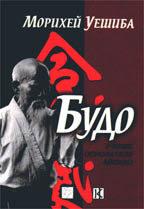 Будо. Учение основателя Айкидо