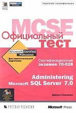 Официальный тест MCSE. Сертификационный экзамен 70 - 028. Administering Microsoft SQL Server 7. 0