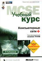 Компьютерные сети: учебный курс. MCSE 70-058 (+CD)