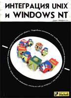 Интеграция UNIX и Windows NT