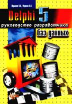 Delphi 5. Руководство разработчика баз данных