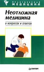 Неотложная медицина в вопросах и ответах
