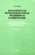 Практическая комплементарная медицина в кардиологии. Том 2. Вегетопунктура, социальная психология