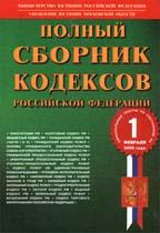Полный сборник кодексов РФ. Официальные тексты (по состоянию на 01.02.00)