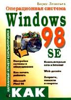 Операционная система Microsoft Windows 98 SE