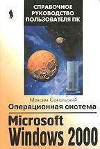 Скачать Операционная система Windows 2000 Professional для профессионала бесплатно М. Сокольский