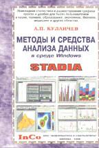 Методы и средства анализа данных в среде Windows. STADIA