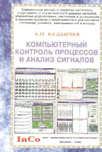 Компьютерный контроль процессов и анализ сигналов