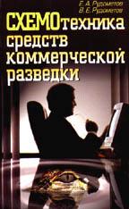 Схемотехника средств коммерческой разведки