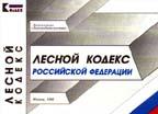 Лесной кодекс Российской Федерации. Официальный текст по состоянию на 01.04.99