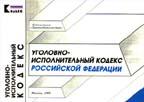 Уголовно-исполнительный кодекс РФ. По состоянию на 01.04.99