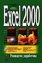 Excel 2000: руководство разработчика (+CD)
