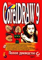 CorelDRAW 9. Полное руководство