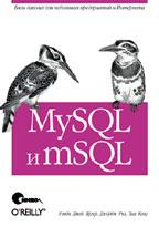 MySQL и mSQL. Базы данных для небольших предприятий и Интернета