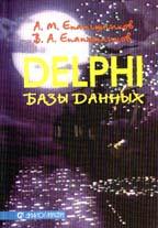 Delphi 5. Базы данных
