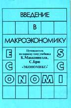 """Введение в макроэкономику. Путеводитель по 1 тому учебника К. Макконнела, С. Брю """"Экономикс"""""""