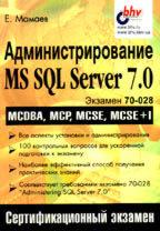 Администрирование MS SQL Server 7.0 (MCSE 70-028)