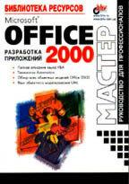 Microsoft Office 2000: разработка приложений