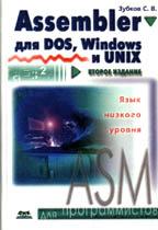 Assembler для DOS, Windows и UNIX. 2-е издание