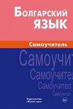 Болгарский язык. Самоучитель