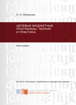 Целевые бюджетные программы: теория и практика