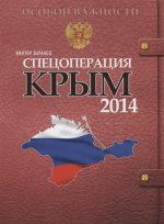 """Книга """"Спецоперация Крым 2014"""" В.Баранец"""