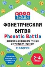 Play English. Phonetic battle. Фонетическая битва. Запоминаем правила чтения английских гласных. 2-4 классы. Обучающая игра