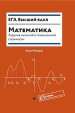Математика: задания высокой и повышенной сложности. 2-е изд