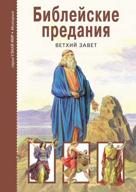 Библейские предания. Ветхий завет