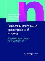 Книга Банковский менеджмент, ориентированный на доход. Измерение доходности и риска в банковском бизнесе