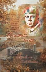Золотая осень. Сборник им. С. А. Есенина
