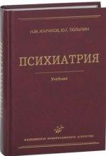 Жариков Н.М. Психиатрия: Учебник. - 2-е изд., перераб. и доп. Изд. МИА