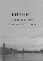«Бианки: история одного петербургского рода» 2-е издание