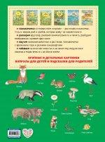 Большая книга о природе