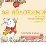 За яблоками! Вкусное приключение кролика
