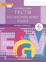 Английский язык 6кл Тесты.:лексика,граммат,письмо