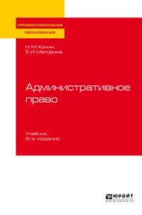 Административное право. Учебник для СПО. Шестое издание