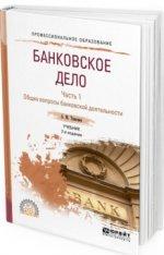 Банковское дело. Часть первая. Общие вопросы банковской деятельности. Учебник для СПО. Второе издание
