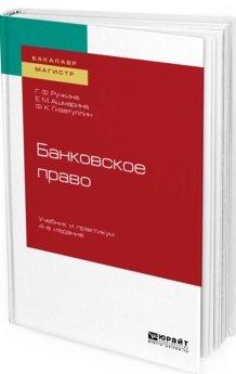 Банковское право. Учебник и практикум для бакалавриата и магистратуры. Четвертое издание