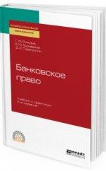 Банковское право. Учебник и практикум для СПО. Четвертое издание