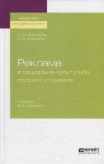 РЕКЛАМА В СОЦИАЛЬНО-КУЛЬТУРНОМ СЕРВИСЕ И ТУРИЗМЕ 6-е изд., пер. и доп. Учебник для академического бакалавриата
