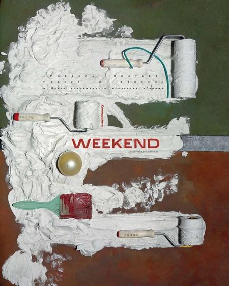 Коммерсантъ Weekend 33-2018