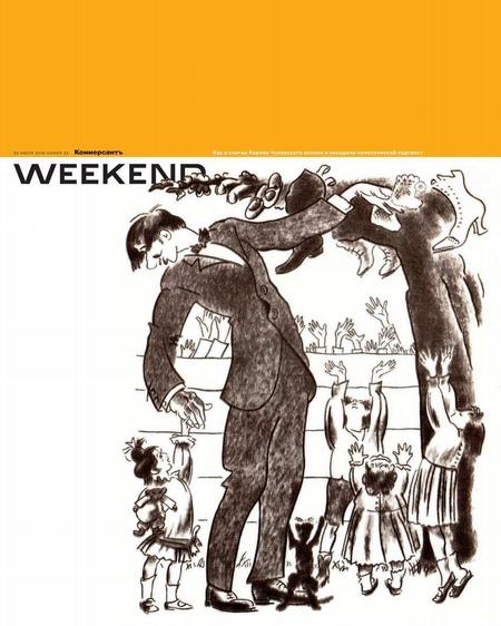 Коммерсантъ Weekend 25-2018