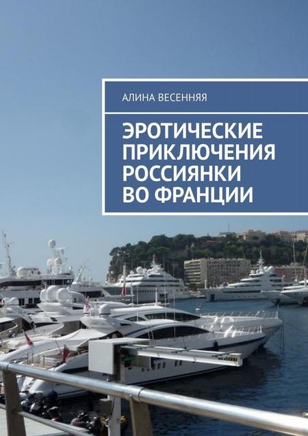 Эротические приключения россиянки воФранции