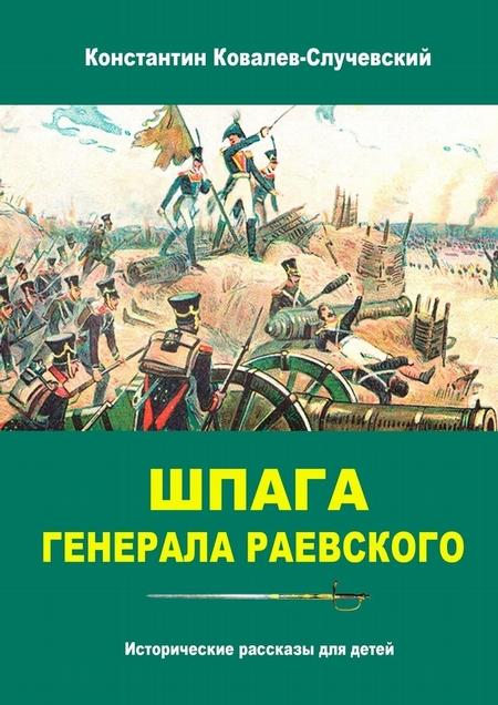 Шпага генерала Раевского. Исторические рассказы для детей