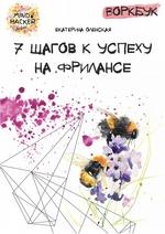 Воркбук. 7шагов к успеху на фрилансе
